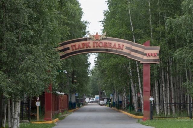 Городской парк имени 40-летия Победы