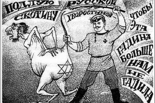 На многих плакатах можно было увидеть антисемитские элементы.