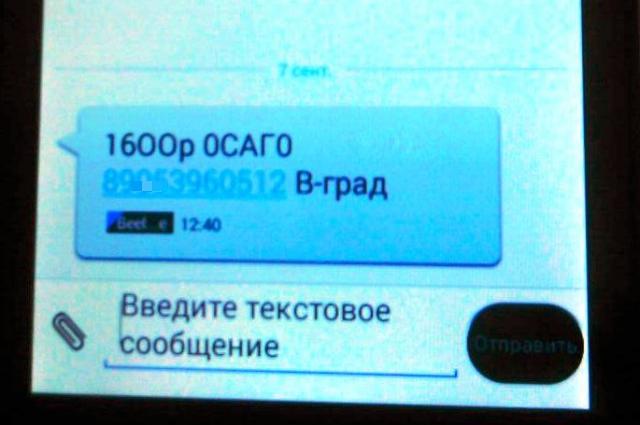 Сообщение с предложение купить полис ОСАГО приходят прямо на телефон.
