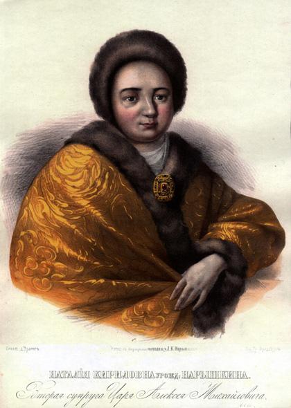 Наталья Кирилловна Нарышкина, русская царица