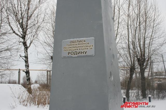 Один из немногих сохранившихся объектов - обелиск памяти павших за Родину заводчан.