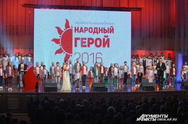 Церемония вручения премии проходила при полном зале.