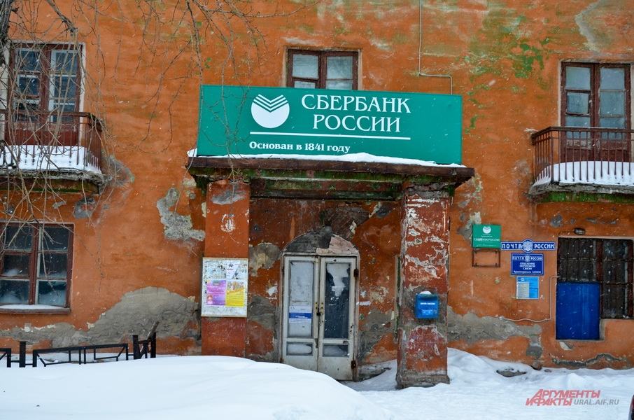Когда-то здесь работали отделения Сбербанка России и Почты России.