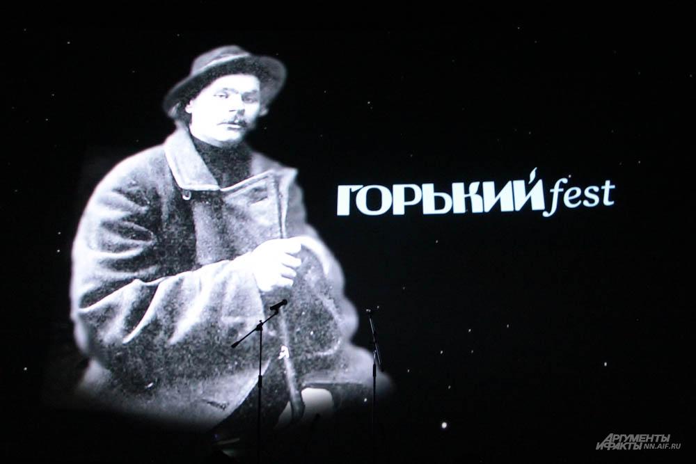 В будущем в конкурсную программу фестиваля войдут фильмы, снятые по произведениям Максима Горького.