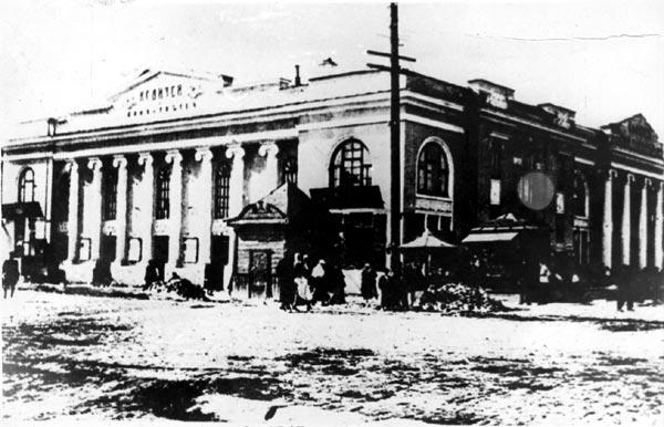 Здание кинотеатра «Колизей», где прежде располагался Городской театр. Снимок 1917 года.