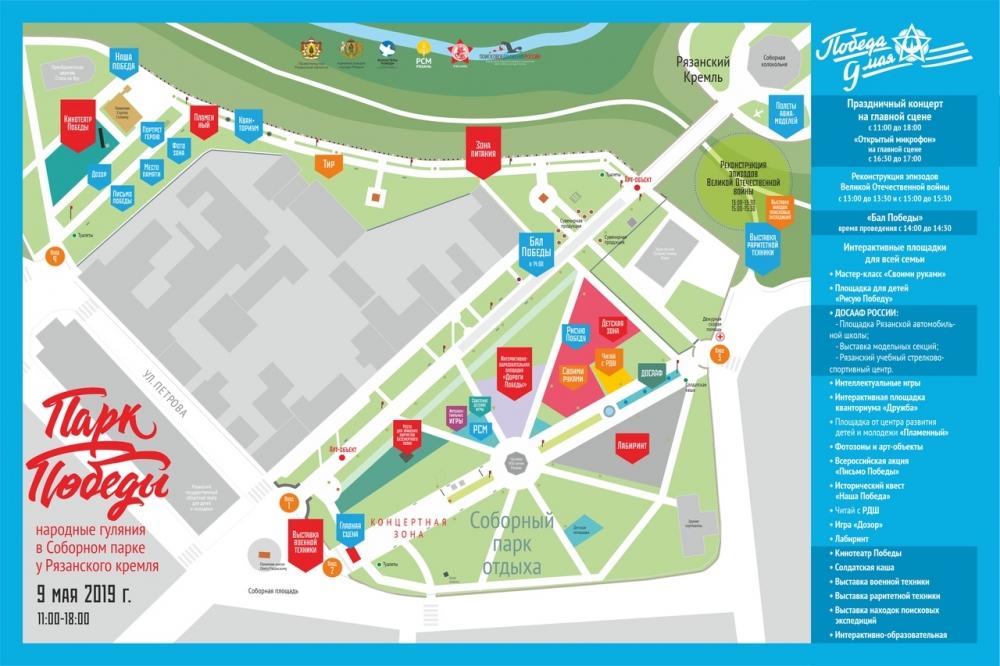 Карта проведения праздничных мероприятий