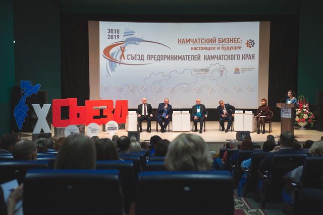Предприниматели обсудили проблемы и достижения на Съезде.