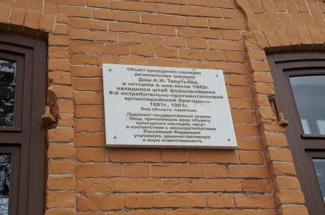 Дом А.И. Текутьева, Тюмень, ул. Советская, 56.