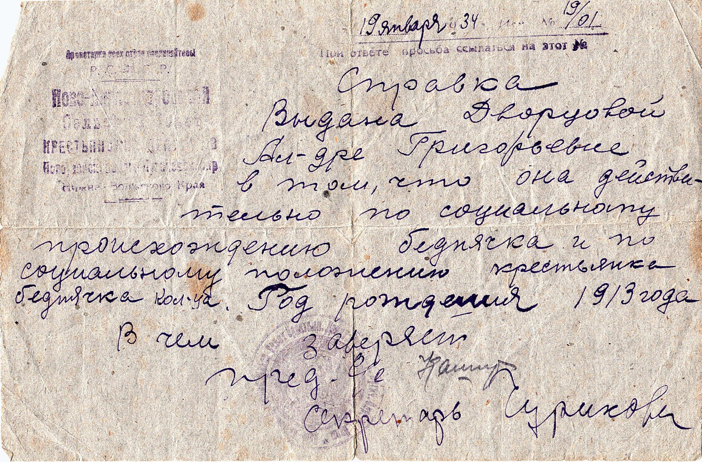 Справка о том, что Александра Григорьевна крестьянка-батрачка, колхозница