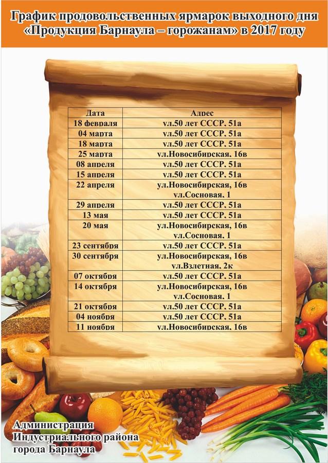 В Индустриальном районе выпустили календарь продовольственных ярмарок