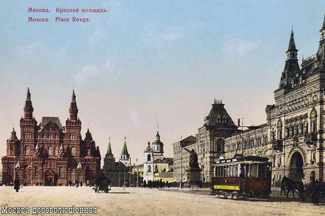 Трамвай на Красной площади (до 1917 года).