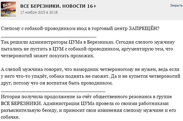 Возмущенные пермяки то и дело (порой в грубой форме) негодовали по поводу инцидента с Анатолием Романовым.