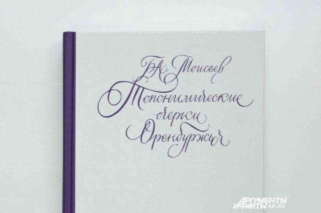 Та самая книга, которая признала лучшей на литературном конкурсе имени П. Рычкова.