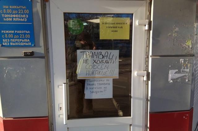 Такая надпись появилась на торговом павильоне, расположенном на трамвайной остановке возле Южного автовокзала.