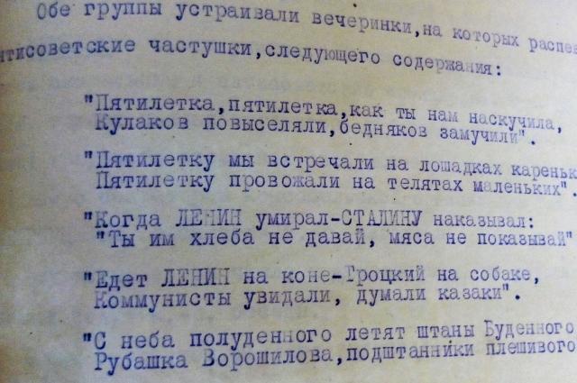 Подростки на вечеринках распевали частушки антисоветского содержания.и
