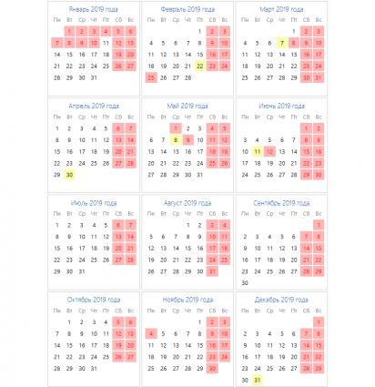 Календарь на 2019 год.