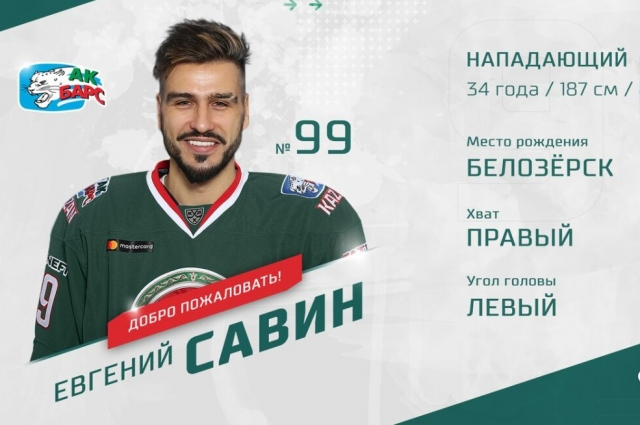 Евгений Савин.