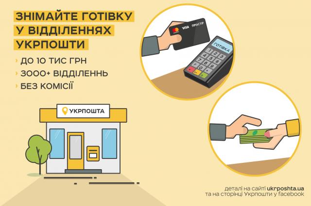 В отделениях Укрпочты можно будет снять наличные с банковской карты