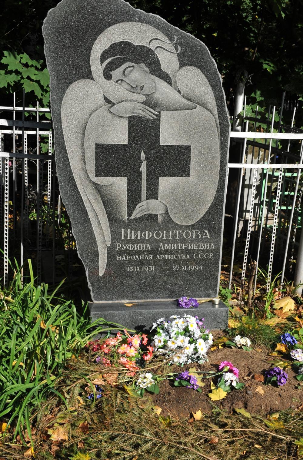 Могила актрисы Руфины Нифонтовой на Ваганьковском кладбище.