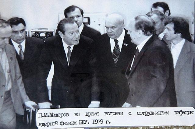 Пётр Машеров (третий слева) во время посещения кафедры ядерной физики БГУ. Шестой слева — Станислав Шушкевич, в будущем — первый Председатель Верховного Совета Республики Беларусь. 1979 г.
