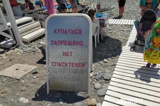 Это объявление появилось на следующий день после того, как на пляже утонул человек.