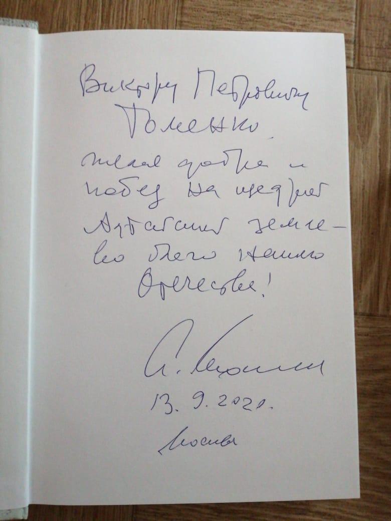 Подпись Лиханова