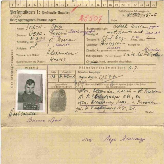 Григорий погиб в тюрьме за месяц до победы.