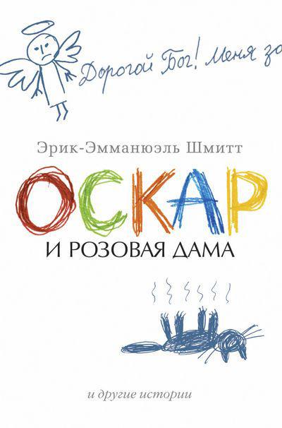 Иллюстрация к обложке книги Эрик-Эмманюэля Шмитта Оскар и Розовая дама