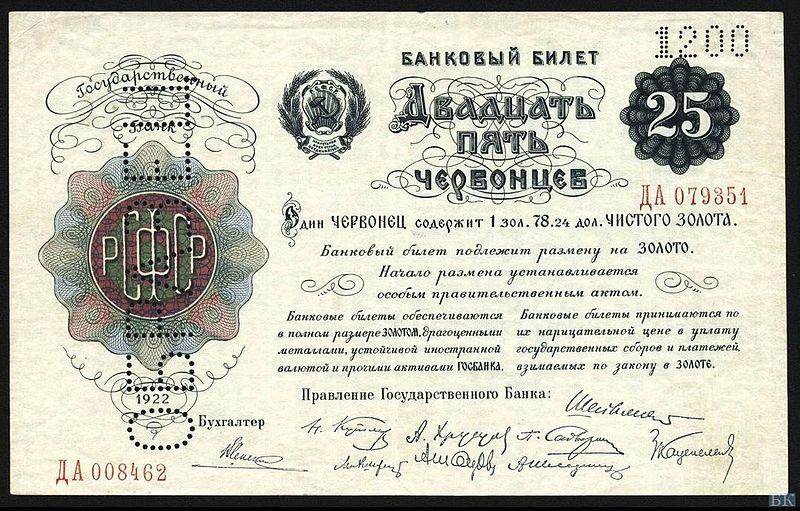 25 червонцев 1922 самая крупная купюра, содержащая 193,5 г чистого золота