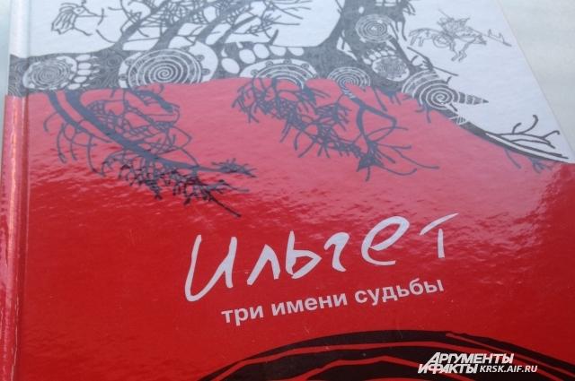 Роман «Ильгет» в прошлом году вошел в шорт-лист премии «НОС» («Новая словесность»).