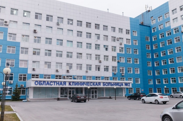 Тюмень, Областная клиническая больница № 2