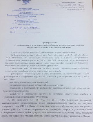 Это предписание антимонопольного Управления, о котором не знает начальство городского департамента.