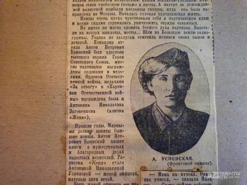 О рыжей радистке много писали во времена СССР