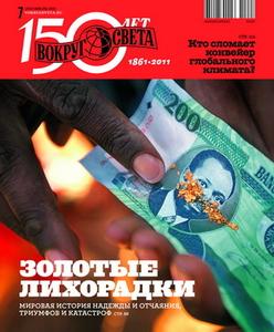 «Вокруг света» выпуск №7 2011 года — обложка с юбилейным логотипом к 150-летию журнала.