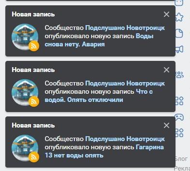 Череда постов в городской группе в соцсети.