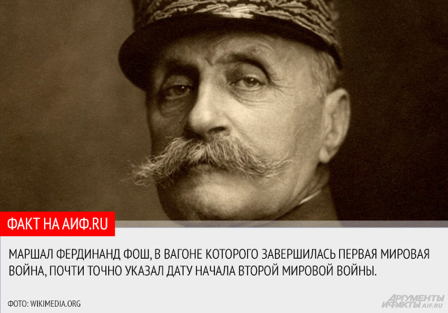 Французский маршал Фердинанд Фош