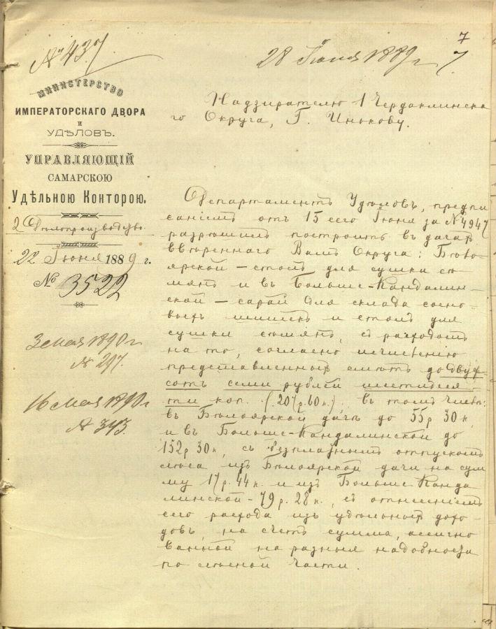 Письмо надзирателю первого Чердаклинского округа о строи- тельстве первой шишкосушилки.