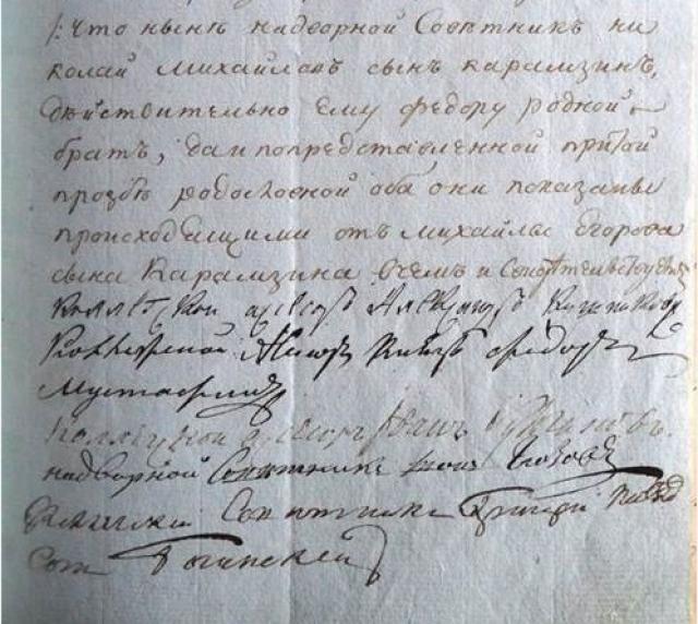 Документ, поставивший точку в историческом исследовании.