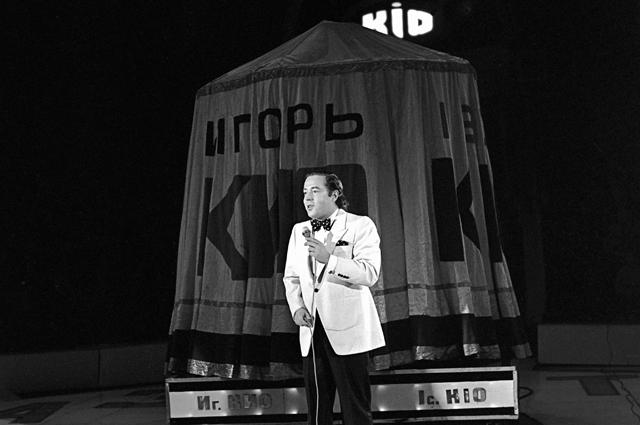 Игорь Кио. 1981 год.
