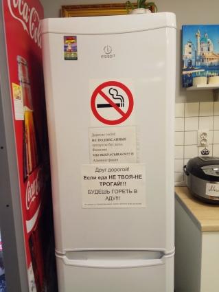 Надпись на холодильнике «Друг дорогой! Если еда не твоя - не трогай!!! Будешь гореть в аду!!!»