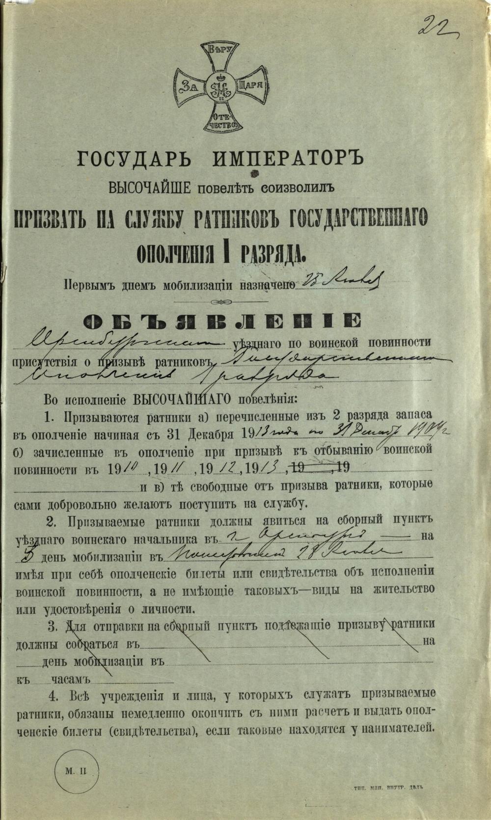 За годы Первой мировой войны из Оренбургской губернии в действующую армию были призваны 162 тысячи человек.