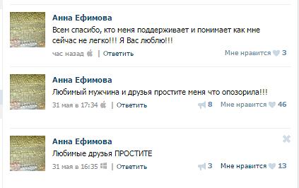 На своей странице в социальной сети Анна извинилась перед друзьями и любимым за случившееся