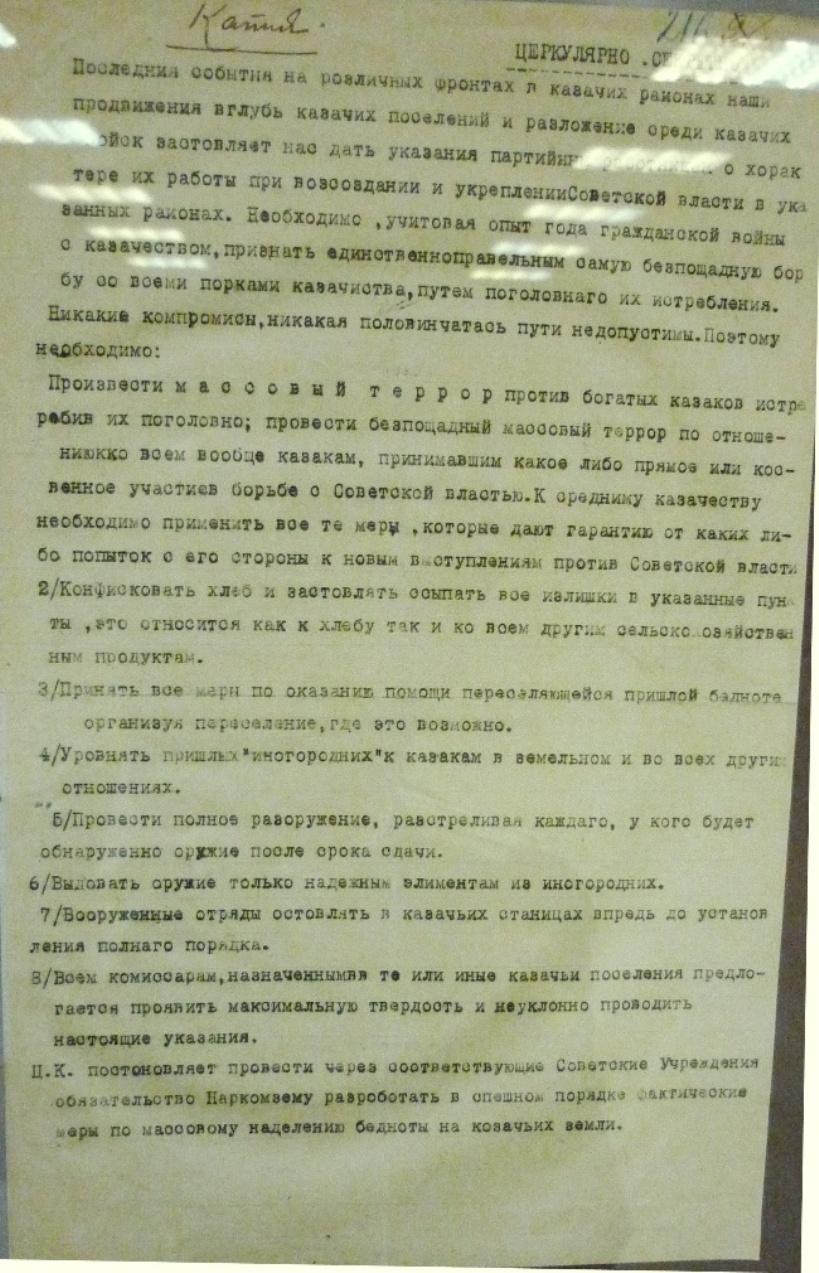Директива о