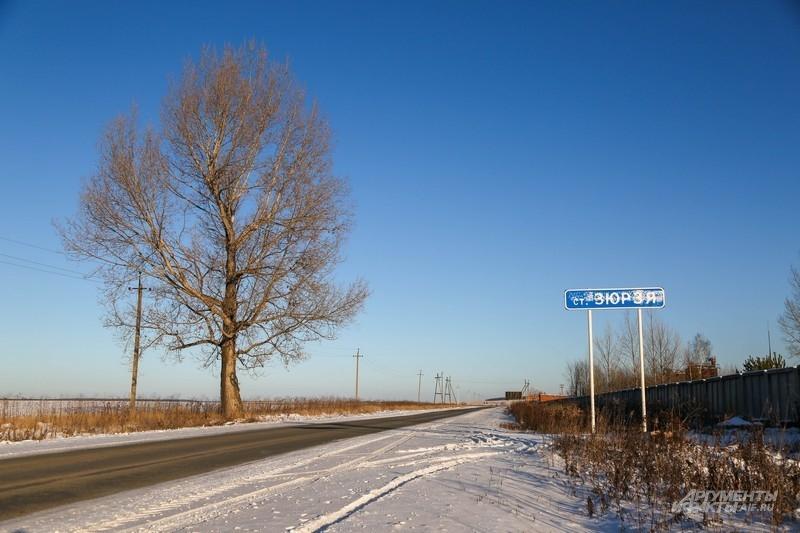 От Зюрзи пара километров до ближайшего села. А через дорогу от складов поля. Они до сих пор используются