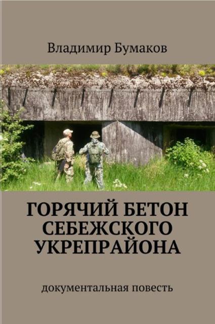 Новая книга Владимира Бумакова