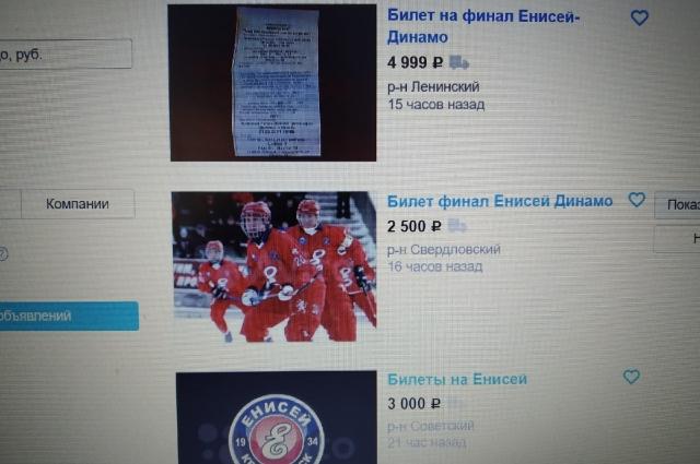 На сайте бесплатных объявлений стоимость одного билета на финал чемпионата по хоккею завышена почти в 10 раз.