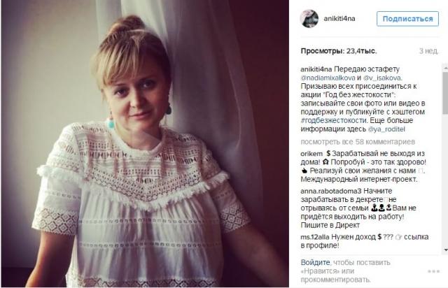 Анна Михалкова.