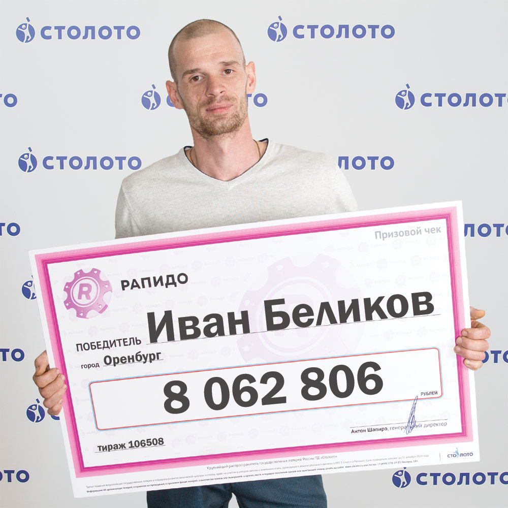 Иван Беликов.