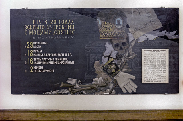 Материалы музея о вскрытии гробниц с мощами святых. Музей истории религии и атеизма.