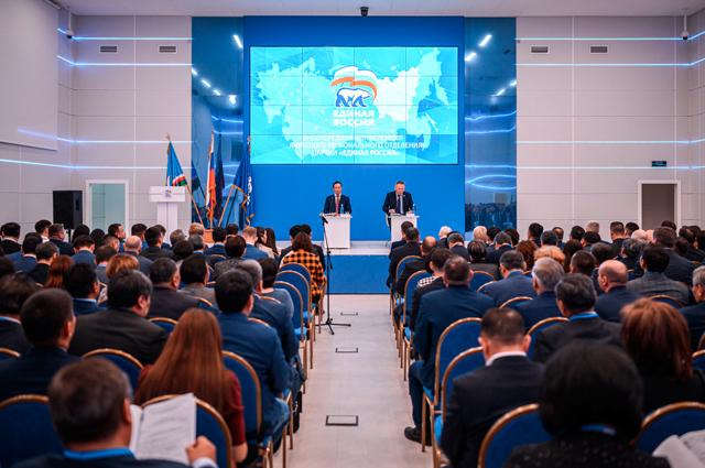 На внеочередной конференции Якутского регионального отделения партии «Единая Россия».